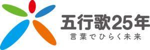 25周年記念ロゴ