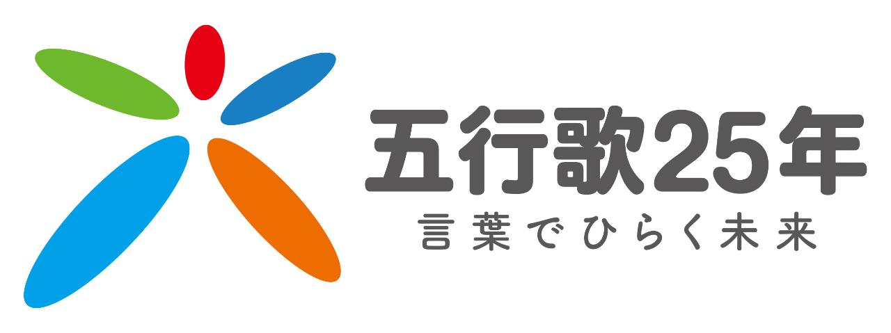 五行歌の会25周年記念リニューアル