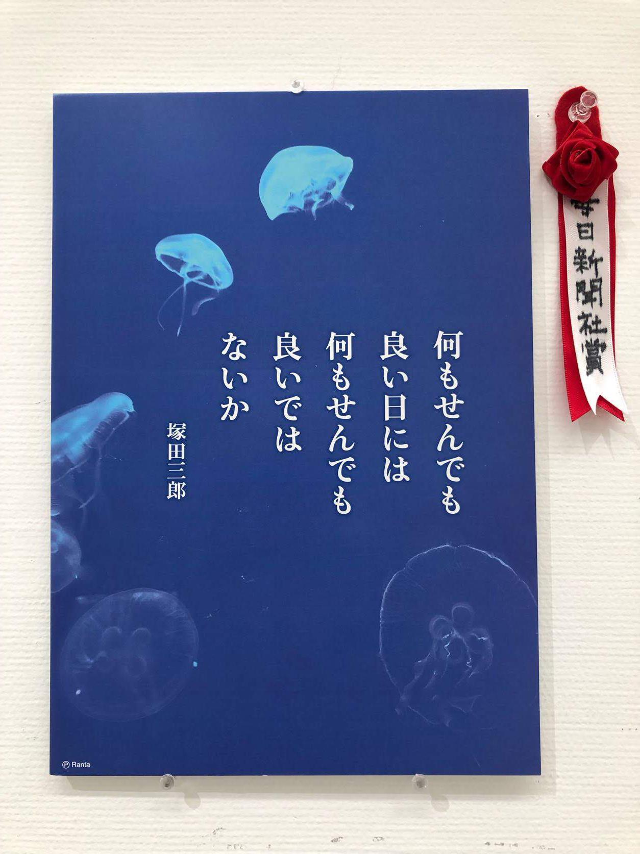 五行歌25年~言葉でひらく未来 巡回展 福岡会場入賞作品発表!